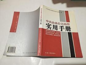 中央企业公文处理实用手册(正版现货)