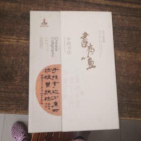 中华文明探微·书为心画:中国书法