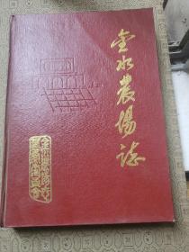 金水农场志--仅600册