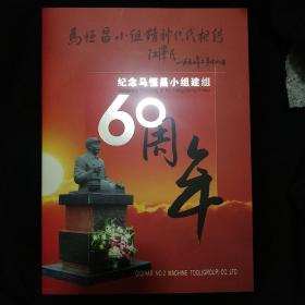《纪念马恒昌小组组建60周年》邮票 两张小版张 32张80分邮票 江泽民题词 私藏 品佳 书品如图.