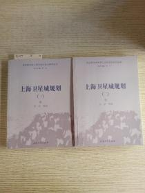 上海卫星城规划 . 一二册全