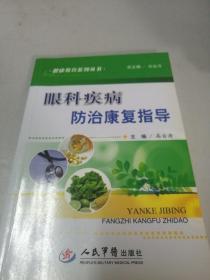 健康教育系列丛书:眼科疾病防治康复指导
