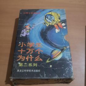 小学生十万个为什么(第二系列):小博士系列丛书(全5册)