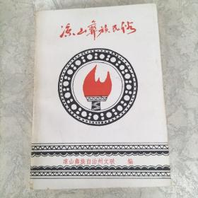 凉山彝族民俗