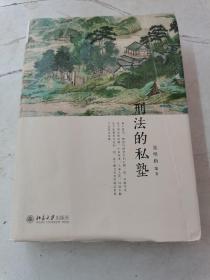 刑法的私塾(2017精装版)