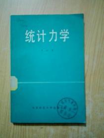 统计力学(李政道)