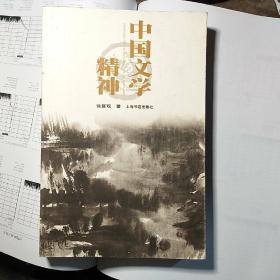 中国文学精神 (徐复观 一版一印)