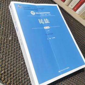 民法(第八版)(上册)