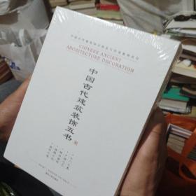 中国古代建筑装饰五书