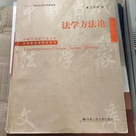 中国当代法学家文库·王利明法学研究系列:法学方法论