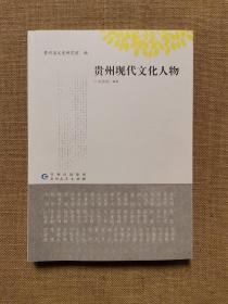 贵州现代文化人物