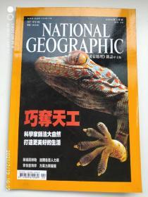 NATIONAL GEOGRAPHIC 国家地理杂志中文版2008年4月号