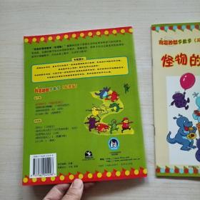 奇思妙想学数学 双语版(起步篇)《怪物数学+怪物的数学野餐》(适合3岁-6岁)2本合售