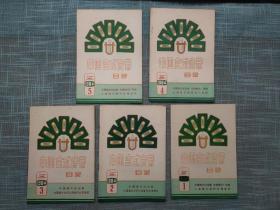 中国盒式音带目录1984-1、2、3、4、5五册合售 婺剧盒带资料