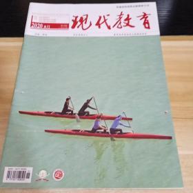 现代教育 2020年8月 第15期 半月刊  普通高校填报志愿南专刊