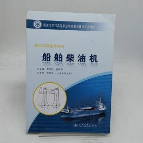 轮机工程技术专业:船舶柴油机