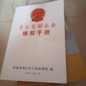 非公有制企业维权手册