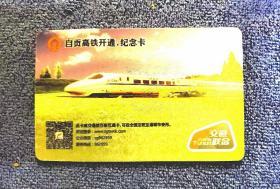 自贡高铁开通纪念卡交通部互通互联卡