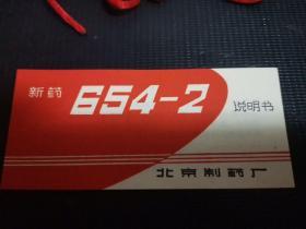 新药654—2说明书【北京制药厂】
