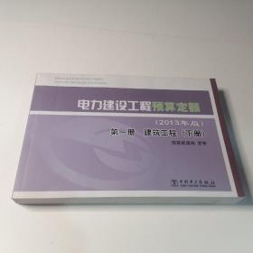 电力建设工程预算定额 : 2013年版. 第一册. 建筑工程(下册)