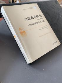 司法改革研究(2011年卷):人民法院能动司法方式