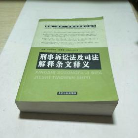 新刑事诉讼法条文释义:新编本