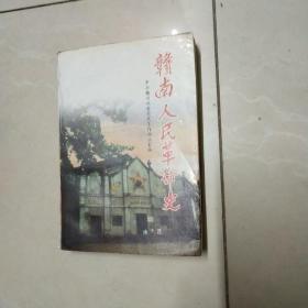 赣南人民革命史