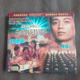 2VCD《去年烟花特别多》正常播放