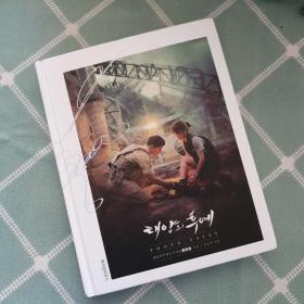太阳的后裔图片写真(韩语版) 原版