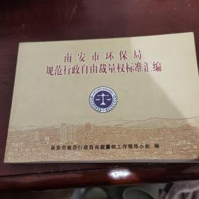 南安市环保局,规范行政自由裁量权标准汇编