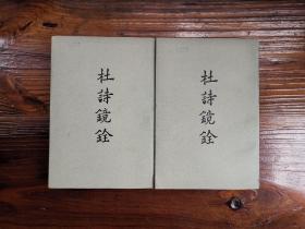 《杜诗镜铨》(上下) 80年新1版1印 馆藏