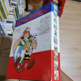 高卢英雄历险记(第一辑,全10册)包正品原版