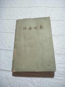 沫若文集 17  1963 一版一印  (书上边有水印,品看图)