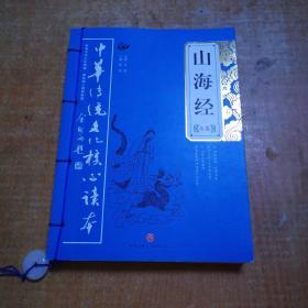 中华传统文化核心读本:山海经全集