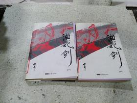 湘妃剑 上下册两本合售