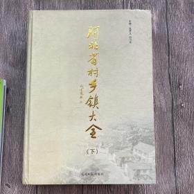 河北省村乡镇大全(下)