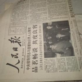 人民日报1994.2.25(1-12版)