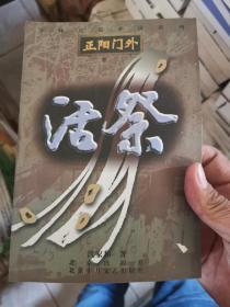 京味长篇小说系列—《正阳门外》——卷二活祭
