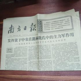 南方日报-第2190号-1974年2月18日-文革报