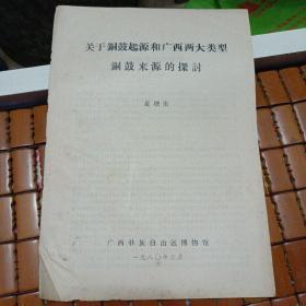 《关于铜鼓起源和广西两大类型铜鼓来源的探讨》(油印本)