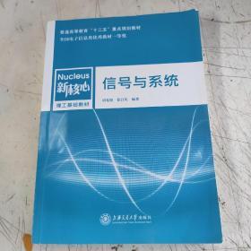 """信号与系统/普通高等教育""""十二五""""重点规划教材·新核心理工基础教材"""