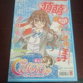 萌萌2014年1 上半月刊(031)
