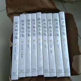 陈香梅全集(1-9卷)