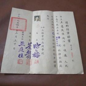 1954年上海私立立信会计函授学校选科结业证书