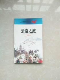 中国之旅热线丛书:云南之旅