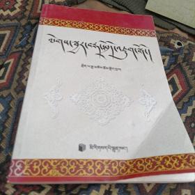 梵文入门藏文