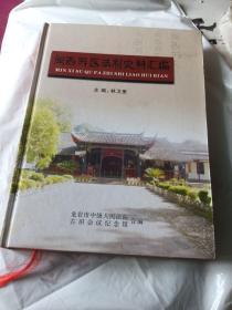 闽西苏区法制史料汇编
