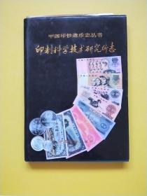 中国印纱造币志丛书 印制科学技术研究所志