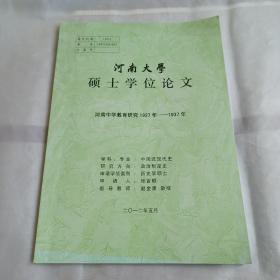 河南大学硕士学位论文,河南中学教育研究1927年至1937年