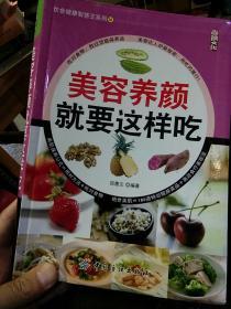 【一版一印软精装】美容养颜就要这样吃 郑惠文  著  中国纺织出版社9787506475143